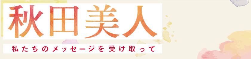 秋田美人キャンペーン