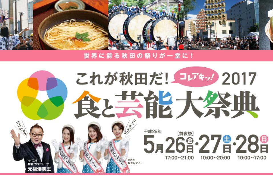 「これが秋田だ 食と芸能大祭典」の画像検索結果