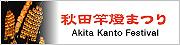 秋田竿燈まつり-Akita Kanto Festival- 国重要無形民俗文化財